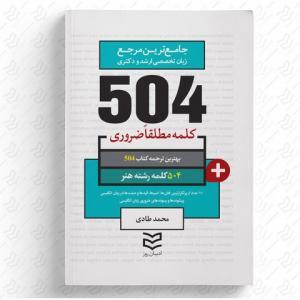 504 واژه ضروری هنر نویسنده محمد طادی